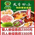 台北天香回味鍋物南京總店精緻饗宴套餐
