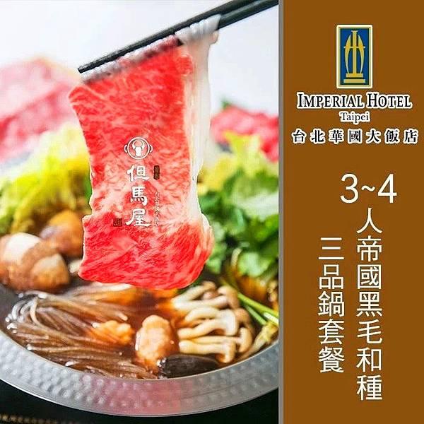 台北華國大飯店3~4人但馬屋帝國黑毛和種三品鍋套餐~優惠價4260元