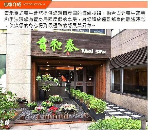 台北青和泰養生會館信義旗艦館~優惠價