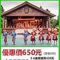 九族文化村650元