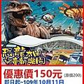恐龍大鬧兒童新樂園~優惠價150元