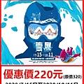 雪展~展覽優惠門票220元