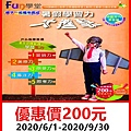 2020 Fun學堂暑假學習力大進擊學習通用券~優惠價200元