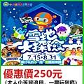 新竹小叮噹主題樂園雪地大探險~優惠價250元