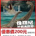 侏羅紀X恐龍水世界台中站~展覽優惠門票200元