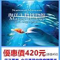 國立海洋生物博物館(屏東墾丁海生館)電子票券~優惠價420元