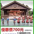 九族文化村~優惠價700元