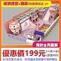 愛力獅異想童話親子票~優惠價199元
