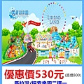 麗寶樂園(水陸二擇一)530元