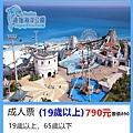 花蓮遠雄海洋公園~優惠價全票790元