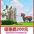 走馬瀨農場~優惠價200元