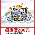 樂飛親子遊樂園~優惠價200元