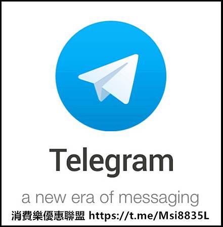 消費樂優惠聯盟 Telegram