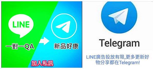 Telegram-消費樂優惠聯盟