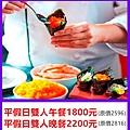 圓山大飯店松鶴廳平假日雙人午餐1800元