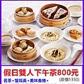 圓山大飯店圓苑餐廳假日雙人下午茶800元