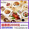 圓山大飯店金龍餐廳金饌餐點烤鴨(4~6人份) 2000元