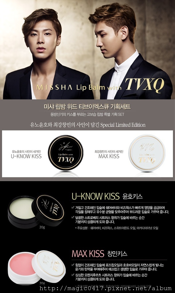 Missha Lip_Balm_With_TVXQ