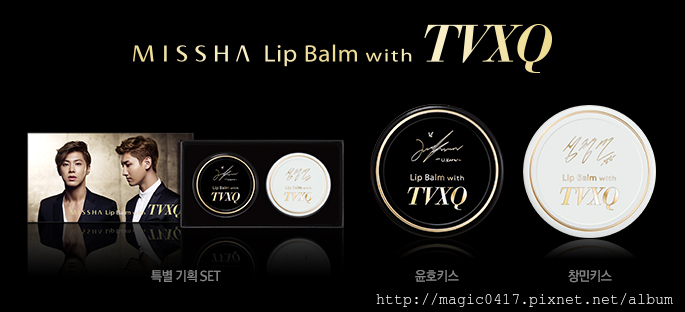Missha_Lip_Balm_With_TVXQ_map
