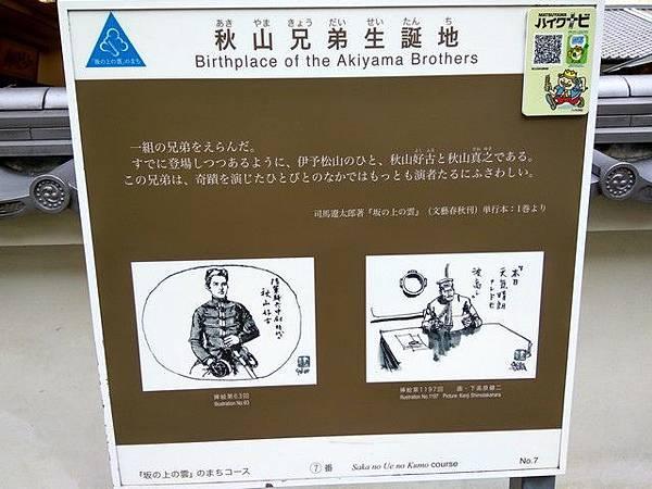 IMG_003秋山兄弟生誕地.jpg