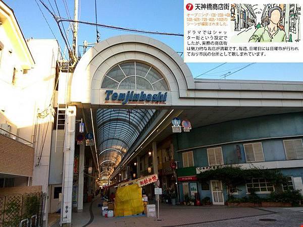 IMG_017天神橋商店街.jpg