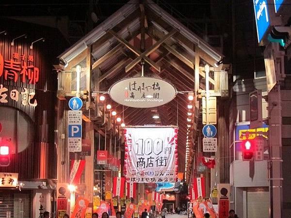 IMG_008播磨屋橋商店街.jpg