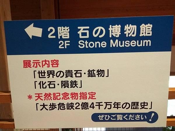 IMG_027石の博物館.jpg