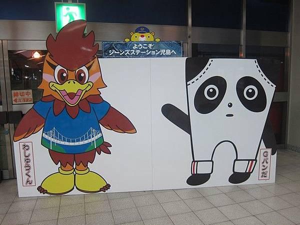 IMG_036鷲羽君わしゅうくん_牛仔貓熊Gぱんだ.jpg