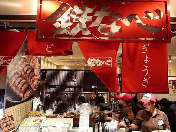 IMG_039鐵鍋餃子.jpg