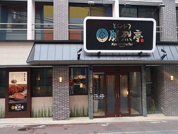 IMG_004勝烈亭豬排.jpg