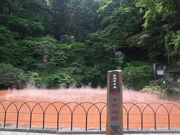 IMG_004血之池地獄.jpg