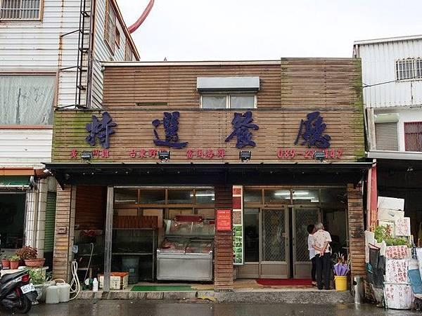 IMG_001特選海產店.jpg