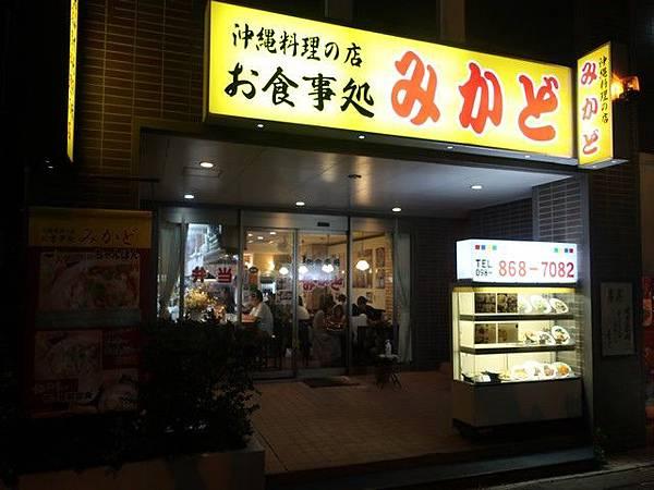 IMG_039食事處 Mikado.jpg