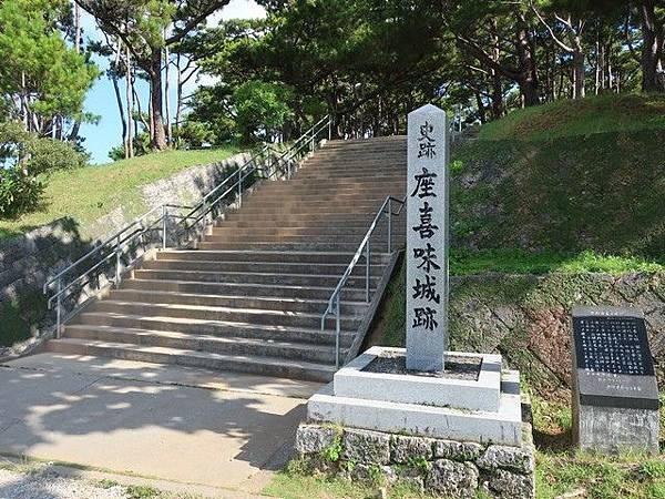 IMG_006座喜味城跡.jpg