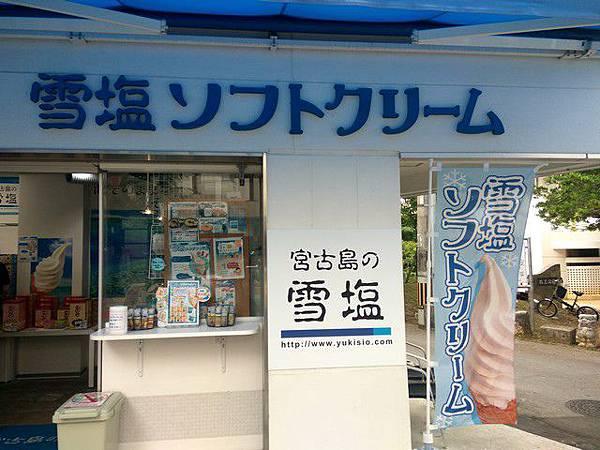 IMG_006雪鹽冰淇淋.jpg