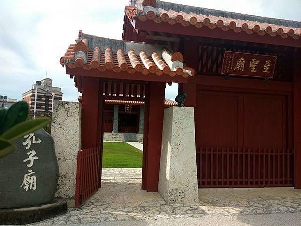 IMG_015孔子廟.jpg