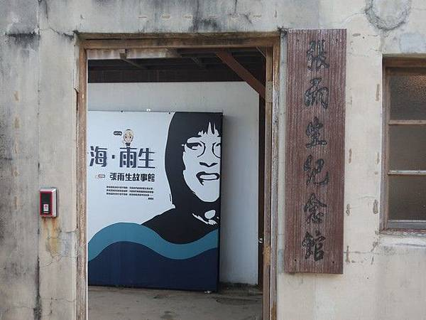 IMG_028張雨生故事館.jpg