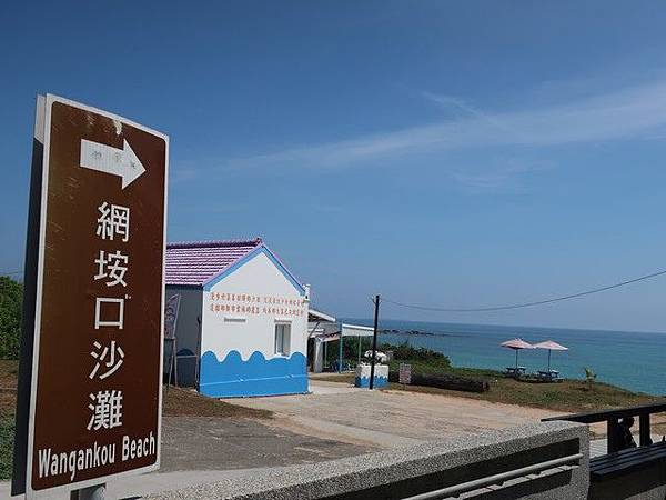 IMG_030網垵口沙灘.jpg