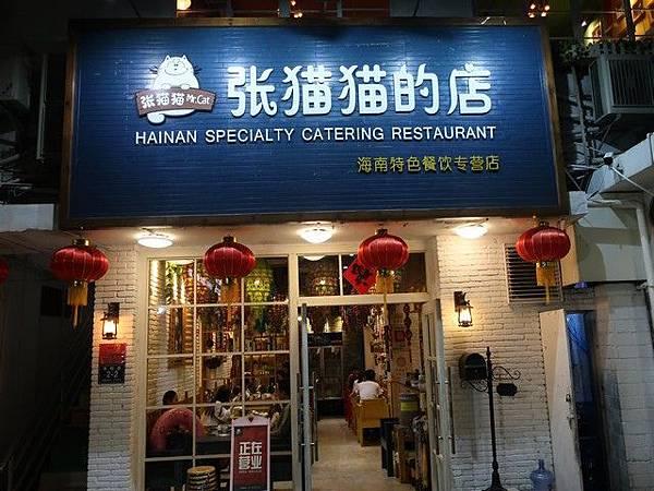IMG_047張貓貓的店.jpg