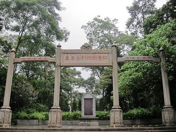 IMG_007紅花崗四烈士墓.jpg