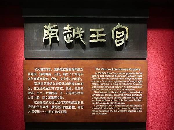 IMG_042南越王宮博物館.jpg