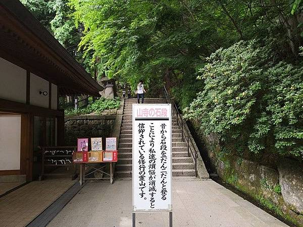 IMG_015山寺的石段.jpg