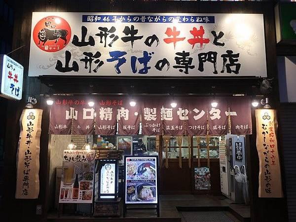 IMG_048山口精肉・製麺.jpg