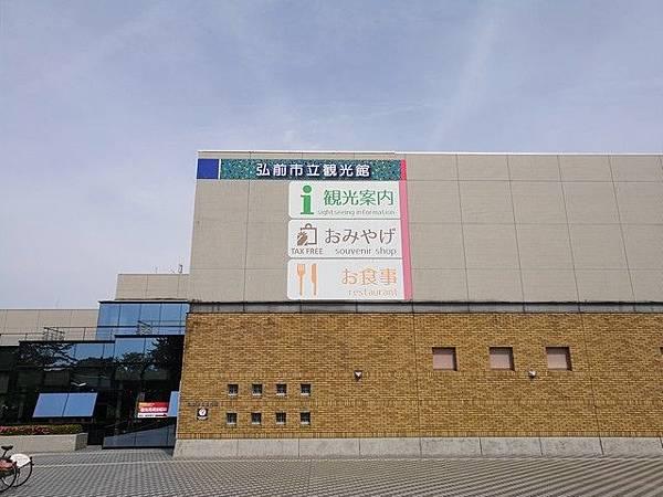 IMG_029弘前市立觀光館.jpg
