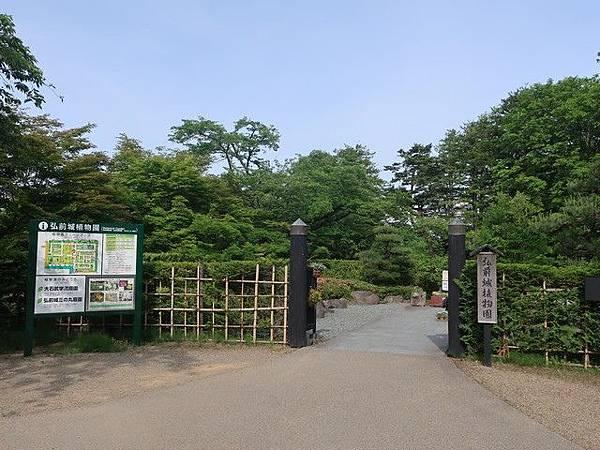 IMG_038弘前城植物園.jpg