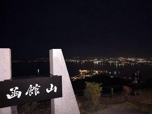 IMG_047函館山夜景.jpg