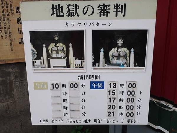 IMG_009地獄審判.jpg