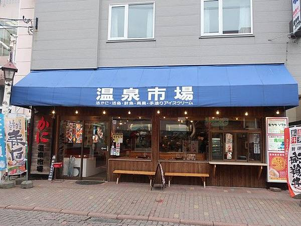 IMG_011溫泉市場.jpg