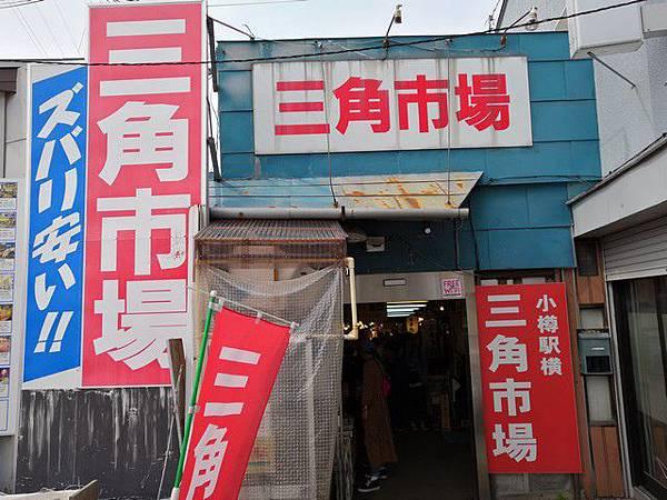IMG_003三角市場.jpg