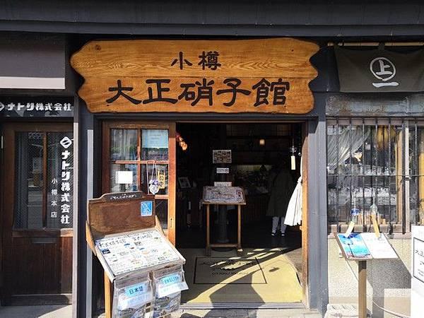 IMG_020大正硝子館.jpg